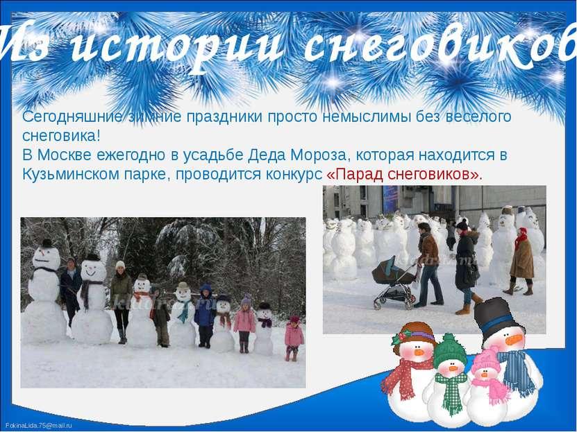 Из истории снеговиков В Москве ежегодно в усадьбе Деда Мороза, которая находи...