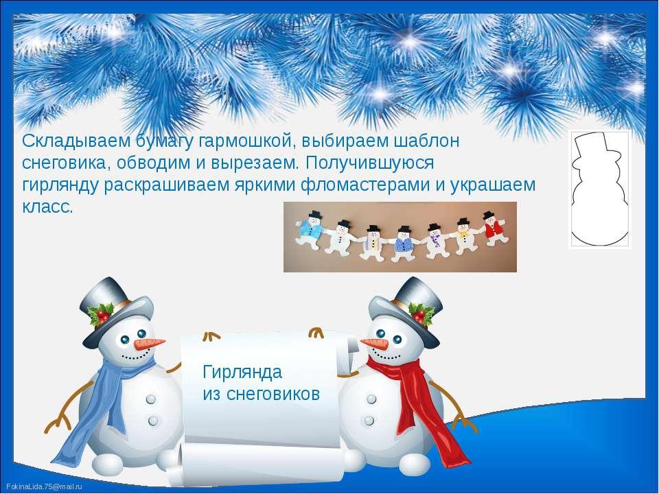 Гирлянда из снеговиков Складываем бумагу гармошкой, выбираем шаблон снеговика...