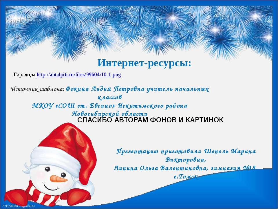Гирлянда http://antalpiti.ru/files/99604/10-1.png Интернет-ресурсы: Презентац...