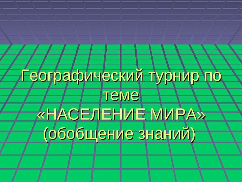 Географический турнир по теме «НАСЕЛЕНИЕ МИРА» (обобщение знаний)