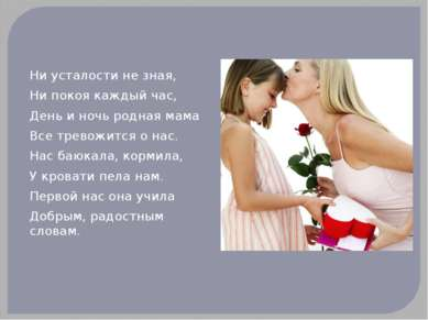 Ни усталости не зная, Ни покоя каждый час, День и ночь родная мама Все тревож...