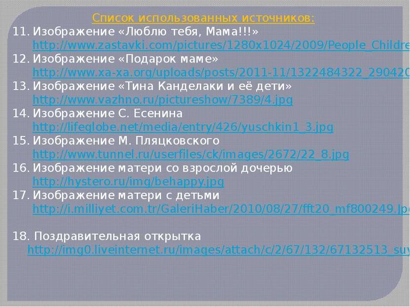 Список использованных источников: Изображение «Люблю тебя, Мама!!!» http://ww...