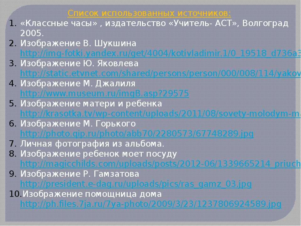 Список использованных источников: «Классные часы» , издательство «Учитель- АС...
