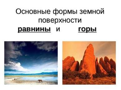 Основные формы земной поверхности равнины и горы