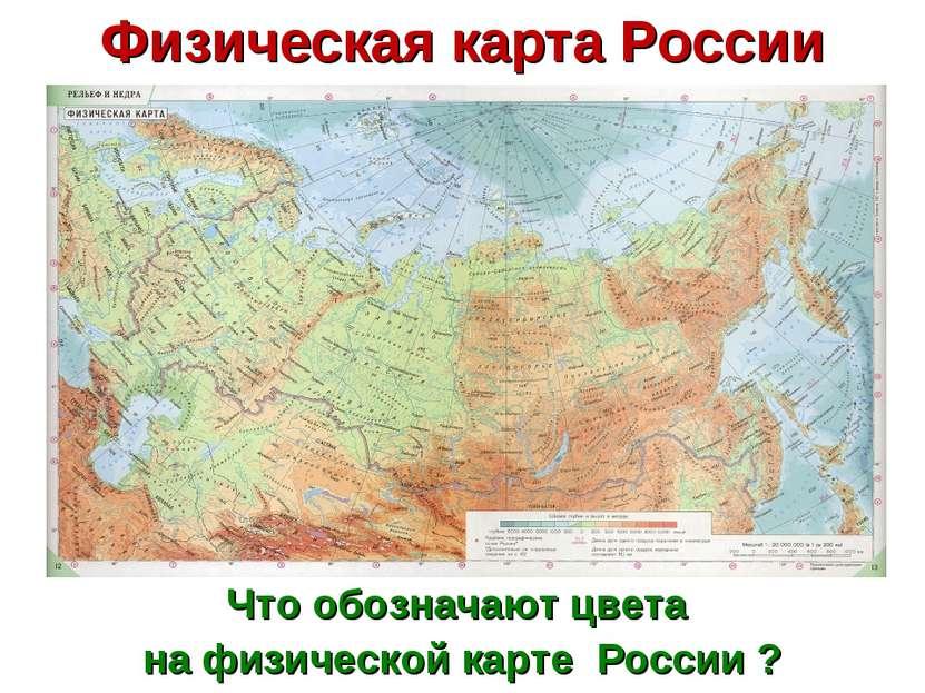 Физическая карта России Что обозначают цвета на физической карте России ?