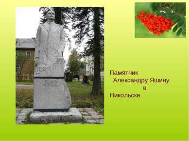 Памятник Александру Яшину в Никольске