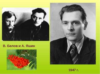 В. Белов и А. Яшин 1947 г.