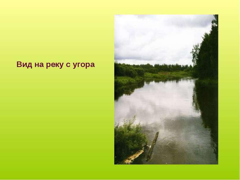 Вид на реку с угора
