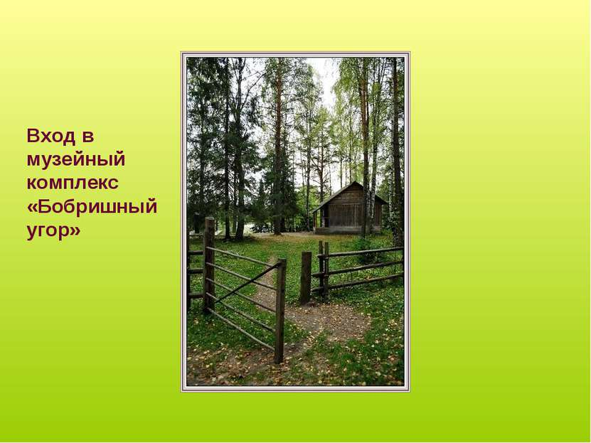 Вход в музейный комплекс «Бобришный угор»