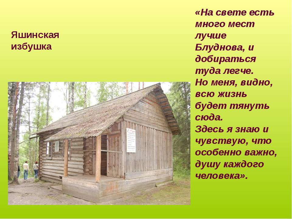 Яшинская избушка «На свете есть много мест лучше Блуднова, и добираться туда ...