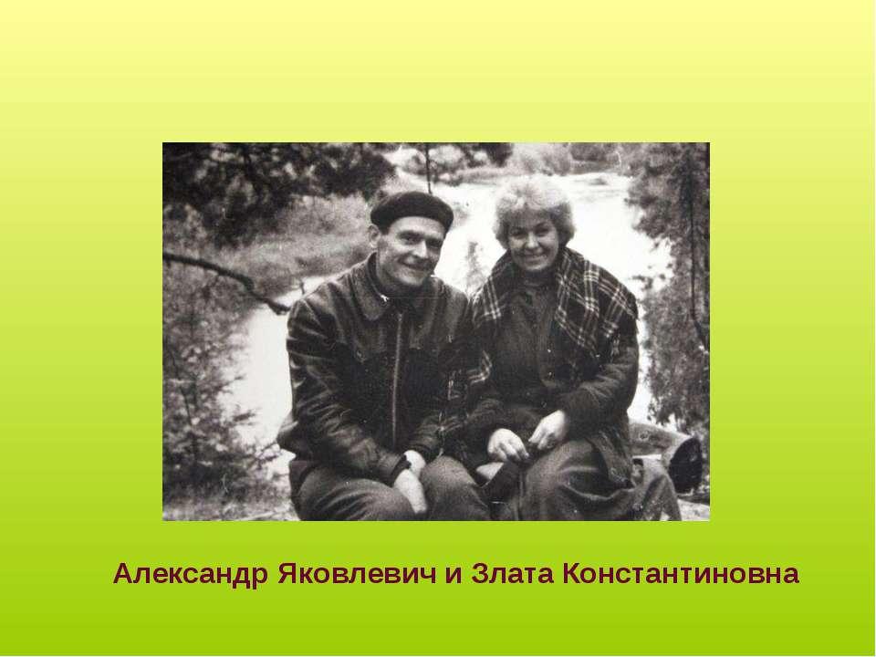 Александр Яковлевич и Злата Константиновна