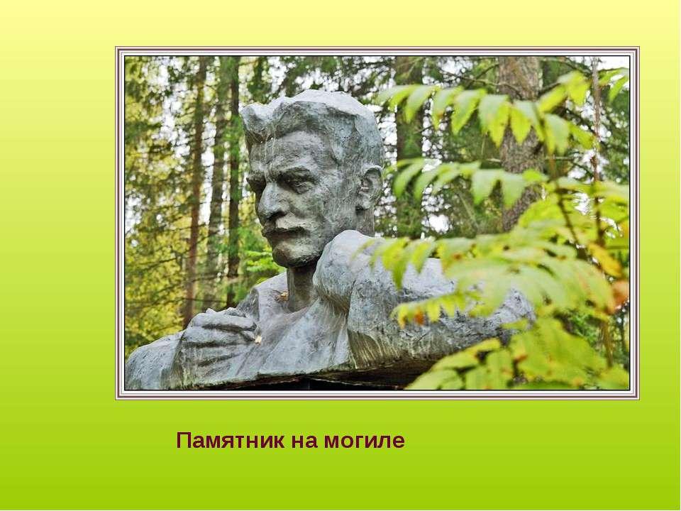 Памятник на могиле