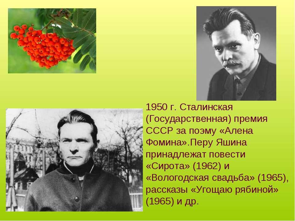 1950 г. Сталинская (Государственная) премия СССР за поэму «Алена Фомина».Перу...