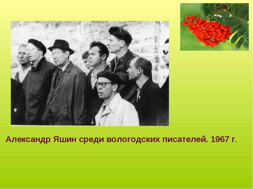 Александр Яшин среди вологодских писателей. 1967 г.