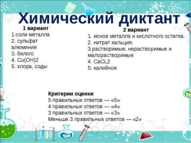Химический диктант 1 вариант 1.соли металла 2. сульфат алюминия 3. белого 4. ...