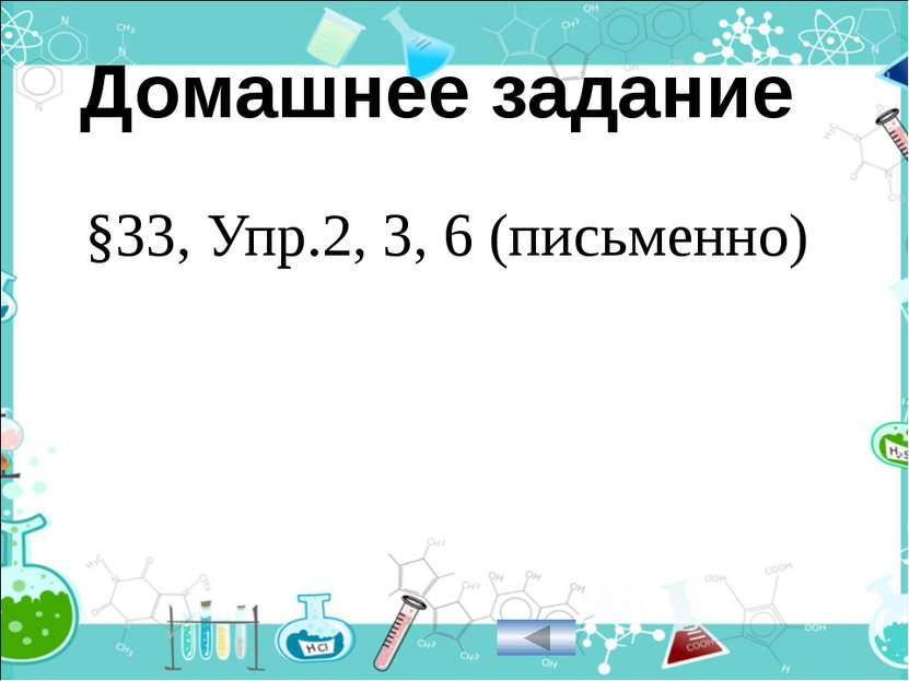 Домашнее задание §33, Упр.2, 3, 6 (письменно)