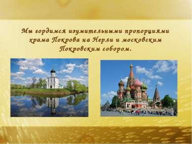 Мы гордимся изумительными пропорциями храма Покрова на Нерли и московским Пок...
