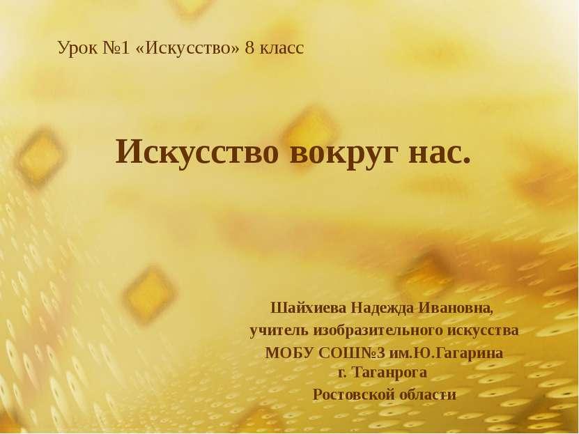 Искусство вокруг нас. Шайхиева Надежда Ивановна, учитель изобразительного иск...