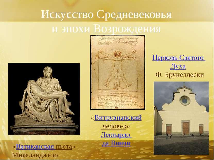 Искусство Средневековья и эпохи Возрождения «Ватиканская пьета» Микеланджело...