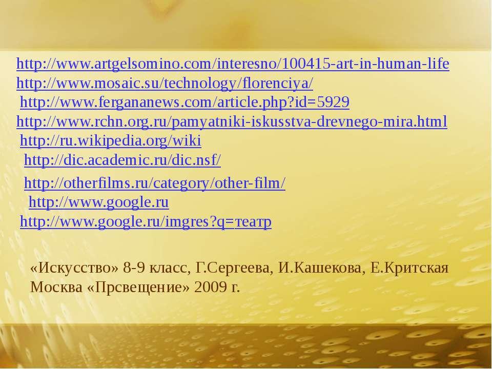 http://www.artgelsomino.com/interesno/100415-art-in-human-life http://www.mos...
