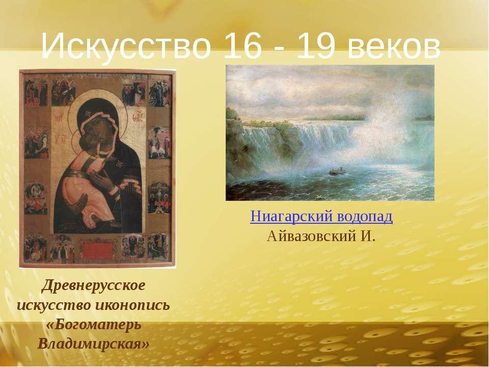 Искусство 16 - 19 веков Древнерусское искусство иконопись «Богоматерь Владими...