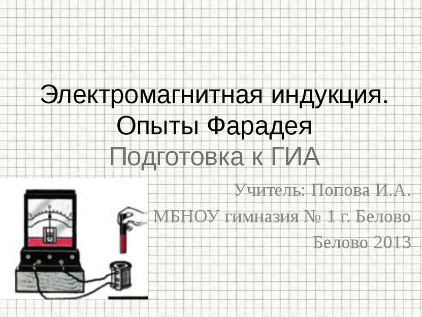 Учитель: Попова И.А. МБНОУ гимназия № 1 г. Белово Белово 2013 Электромагнитна...