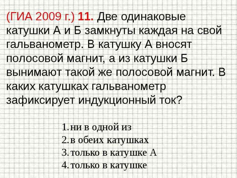 (ГИА 2009 г.) 11. Две одинаковые катушки А и Б замкнуты каждая на свой гальва...