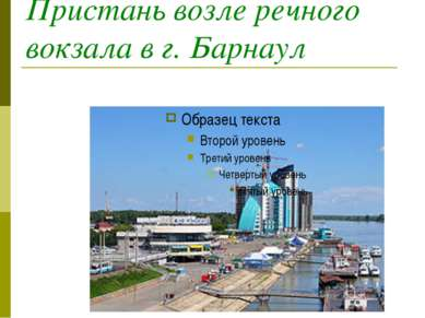Пристань возле речного вокзала в г. Барнаул