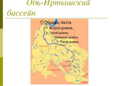 Обь-Иртышский бассейн