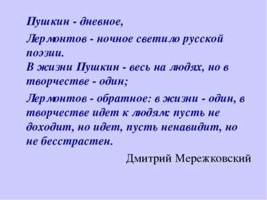 Пушкин - дневное, Лермонтов - ночное светило русской поэзии. В жизни Пушкин -...