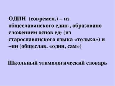 ОДИН (современ.) – из общеславянского един-, образовано сложением основ ед- (...