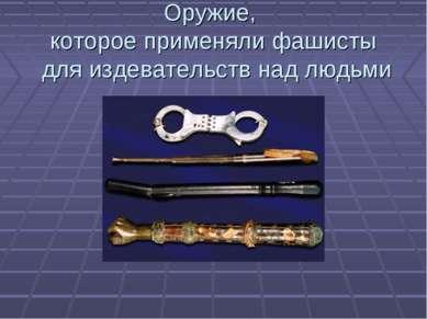 Оружие, которое применяли фашисты для издевательств над людьми