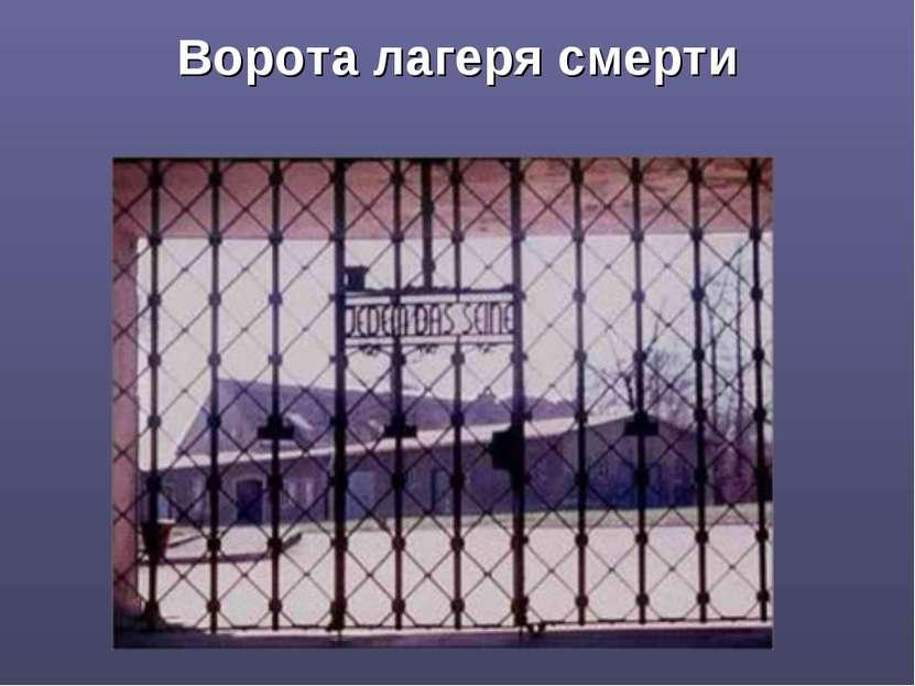 Ворота лагеря смерти