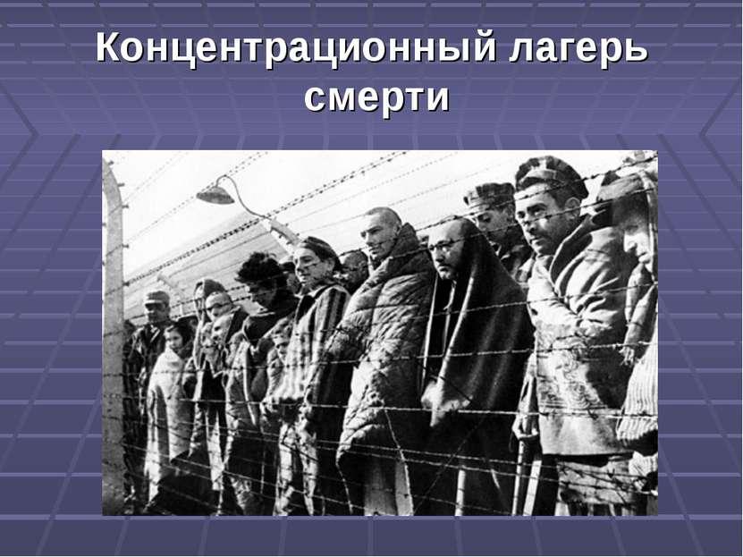 Концентрационный лагерь смерти