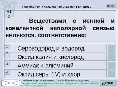 Оксид серы (IV) и хлор Аммиак и алюминий Оксид калия и кислород Сероводород и...