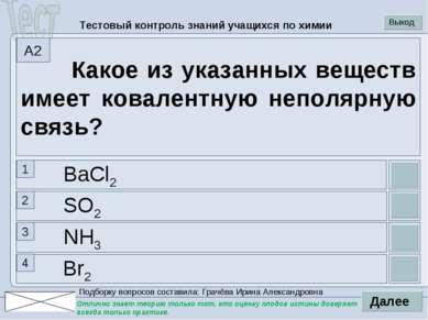 Br2 NH3 SO2 BaCl2 Какое из указанных веществ имеет ковалентную неполярную свя...