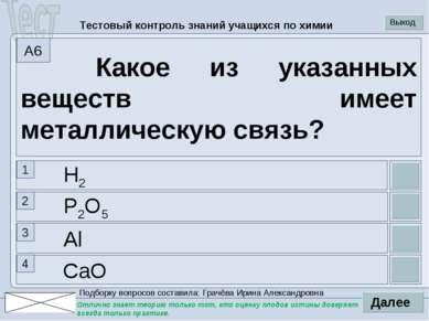 CaO Al P2O5 H2 Какое из указанных веществ имеет металлическую связь? 1 2 3 4 ...