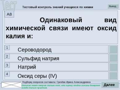 Оксид серы (IV) Натрий Одинаковый вид химической связи имеют оксид калия и: 1...
