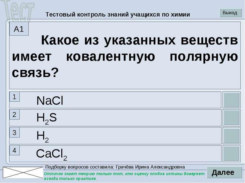 CaCl2 H2 H2S NaCl Какое из указанных веществ имеет ковалентную полярную связь...