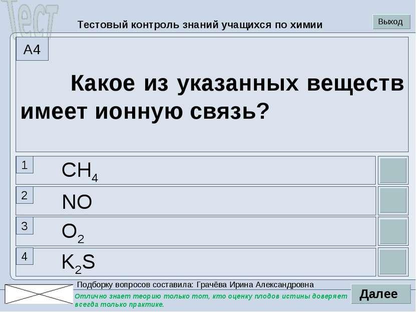K2S O2 NO CH4 Какое из указанных веществ имеет ионную связь? 1 2 3 4 A4 Тесто...