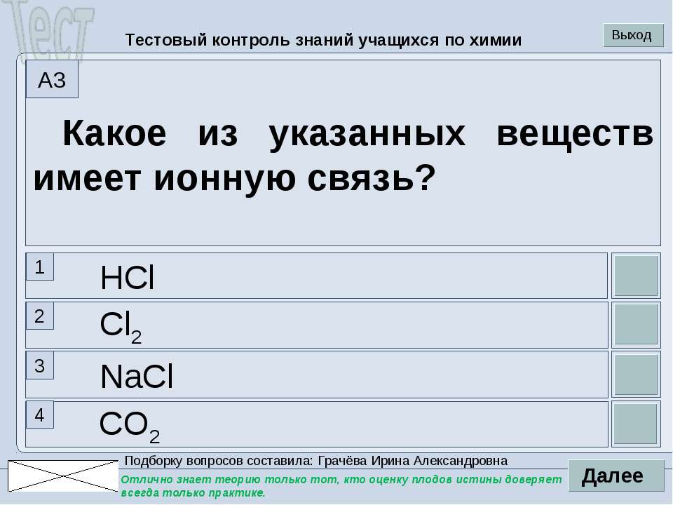 CO2 NaCl Cl2 HCl Какое из указанных веществ имеет ионную связь? 1 2 3 4 A3 Те...