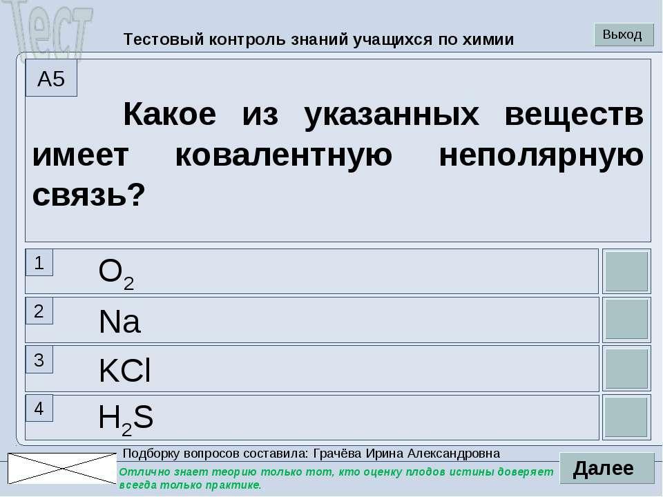 H2S KCl Na O2 Какое из указанных веществ имеет ковалентную неполярную связь? ...