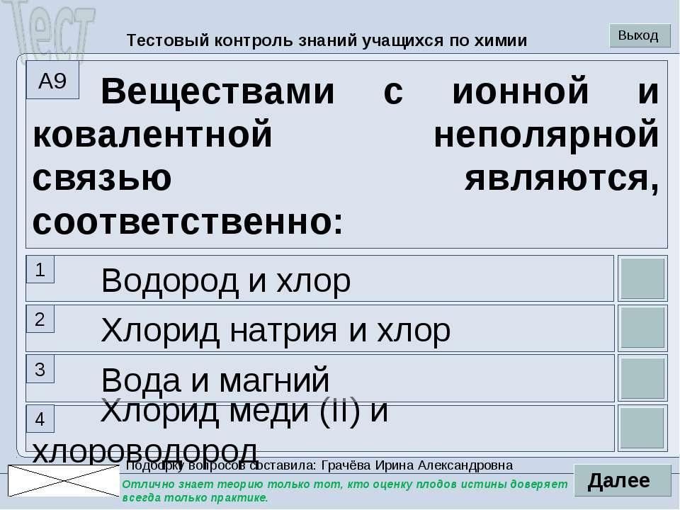 Хлорид меди (II) и хлороводород Вода и магний Хлорид натрия и хлор Водород и ...