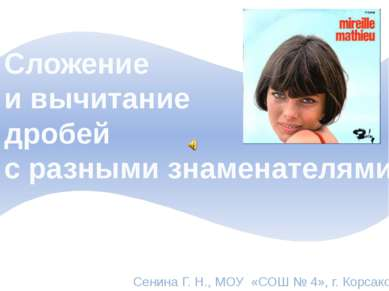 Сложение и вычитание дробей с разными знаменателями Сенина Г. Н., МОУ «СОШ № ...