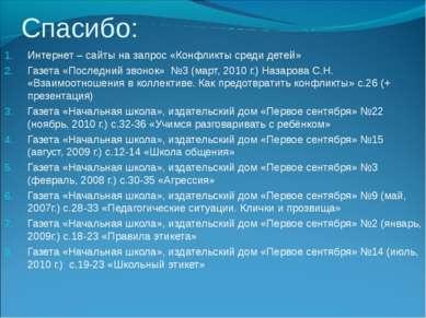 Спасибо: Интернет – сайты на запрос «Конфликты среди детей» Газета «Последний...