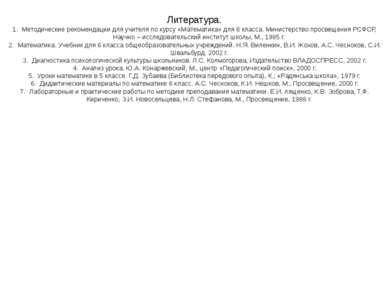 Литература. Методические рекомендации для учителя по курсу «Математика» для 6...