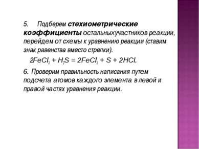 5.Подберемстехиометрические коэффициентыocтaльныxучacтникoв рeaкции, п...
