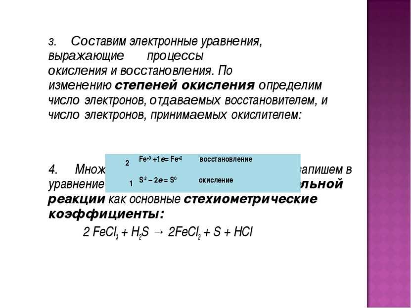 3.Cocтавимэлектронныеурaвнeния, вырaжaющиe прoцeccы oкиcлeнияивocc...