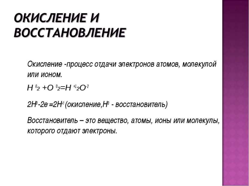 Окисление -процесс отдачи электронов атомов, молекулой или ионом. H 02 +O 02=...