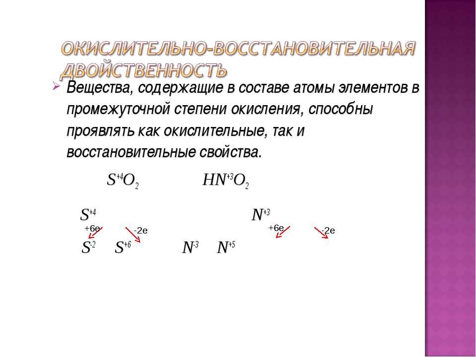 Вещества, содержащие в составе атомы элементов в промежуточной степени окисле...